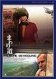 まわり道 デジタルニューマスター版 [DVD]