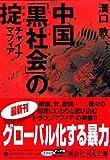 「中国「黒社会」の掟 ― チャイナマフィア」溝口 敦