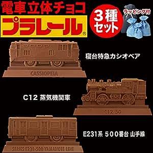 トミカチョコ 電車&機関車 3種セット (お菓子/ホワイトデー) プラレール 立体チョコレート (ラッピング付きギフトセット)