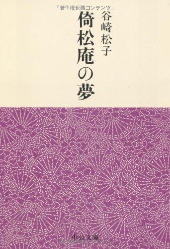 倚松庵の夢 (中公文庫)