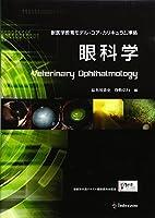眼科学―獣医学教育モデル・コア・カリキュラム準拠