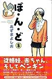 ぼ・ん・ど 8 (講談社コミックス 月刊少年マガジン)