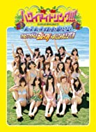 ハワイアイドリング!!! 青い空青い海常夏の島で撮れだか上々 グラビアアイドルのBlu-rayぽくしてみましたング!!!