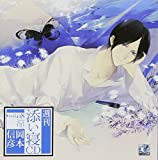 週刊添い寝CD vol.8 涼