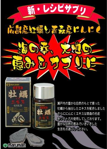 マルマン 広島産牡蠣エキスゴールド 120粒入 B001CNLGLQ 1枚目