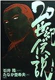 20世紀伝説 / 石井 隆 のシリーズ情報を見る