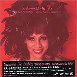 サウンド・オブ・ブラジル ベスト・オブ・サロメ・ド・バイーア