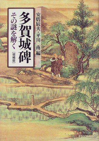 多賀城碑―その謎を解く