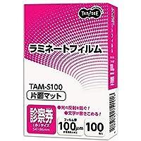 ==まとめ== TANOSEE・ラミネートフィルムマットタイプ-片面つや消し-・診察券-小-サイズ・100μ・1パック-100枚-×30セット-