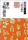 漱石文明論集 (岩波文庫)