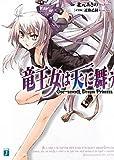 竜王女は天に舞う—One-seventh Dragon Princess (MF文庫J)