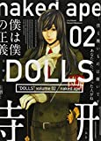文庫版DOLLS 02 (IDコミックス ZERO-SUMコミックス)