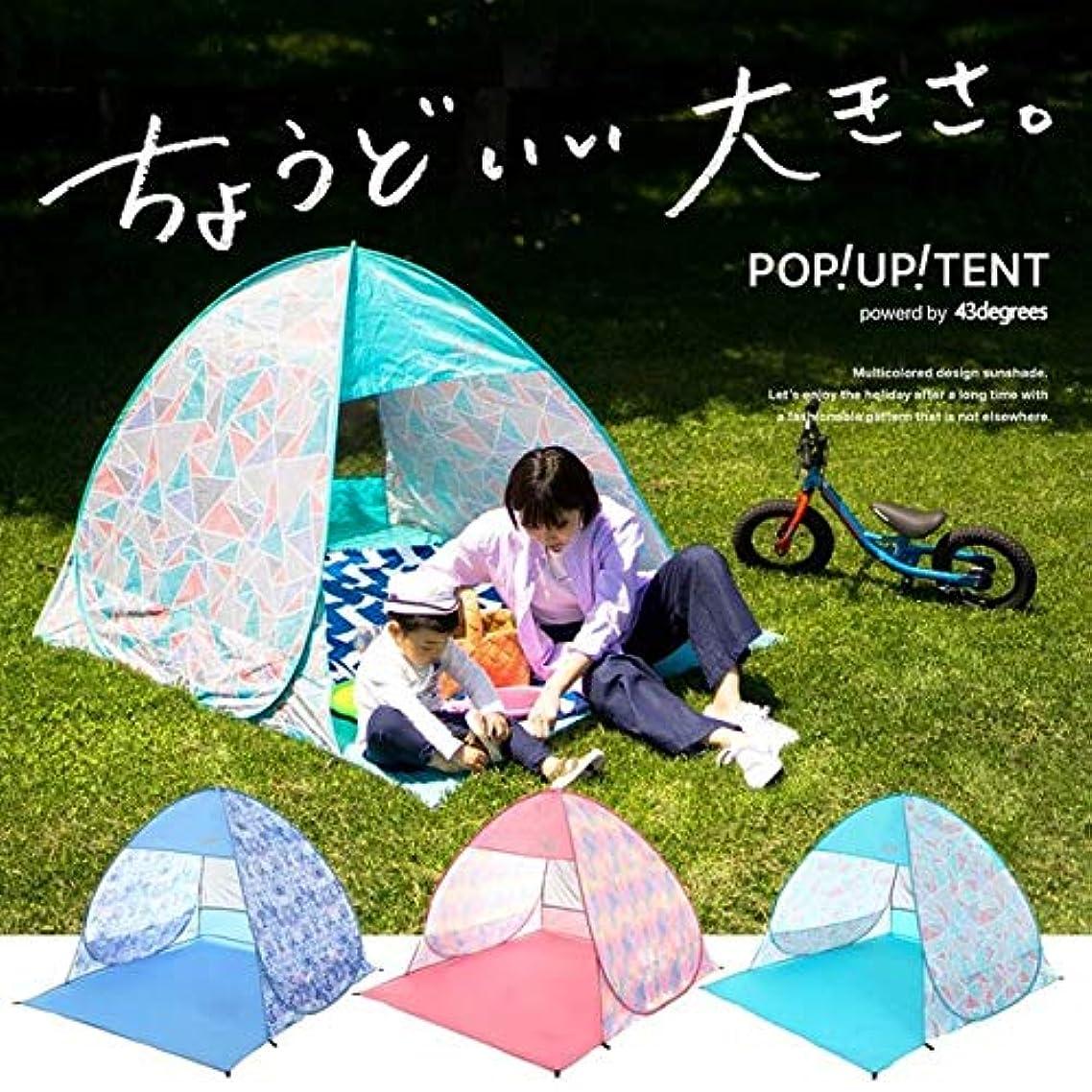 音レイ商人テント 2人用 ワンタッチテント 簡易テント おしゃれ 軽量 UVカット ポップアップ イベント アウトドア サンシェード 海 運動会 ピクニック 一人用