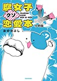 腐女子クソ恋愛本 分冊版(7) (ARIAコミックス)