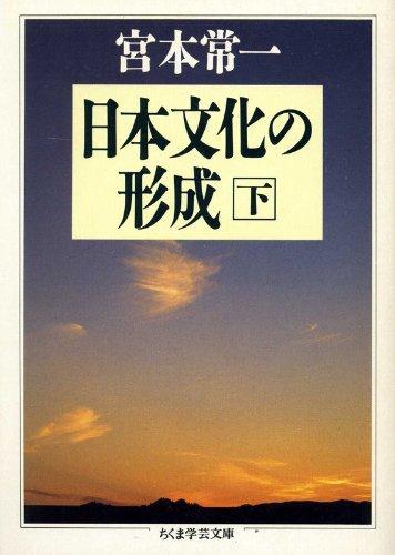 日本文化の形成〈下〉 (ちくま学芸文庫)の詳細を見る