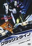 クラッシュ・ライン[DVD]