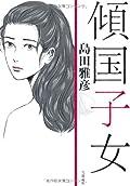 島田雅彦『傾国子女』の表紙画像