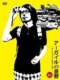 アーガイルの憂鬱サービスエリアを愛した男 sunset edition [DVD]