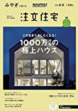 SUUMO注文住宅 みやぎで建てる 2019年春夏号