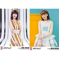 【西潟茉莉奈】 公式生写真 AKB48 #好きなんだ 劇場盤 2種コンプ