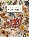 蛾売りおじさんのめくるめく蛾の世界: もふもふでかわいく優美 刺繍で魅せるモス図鑑