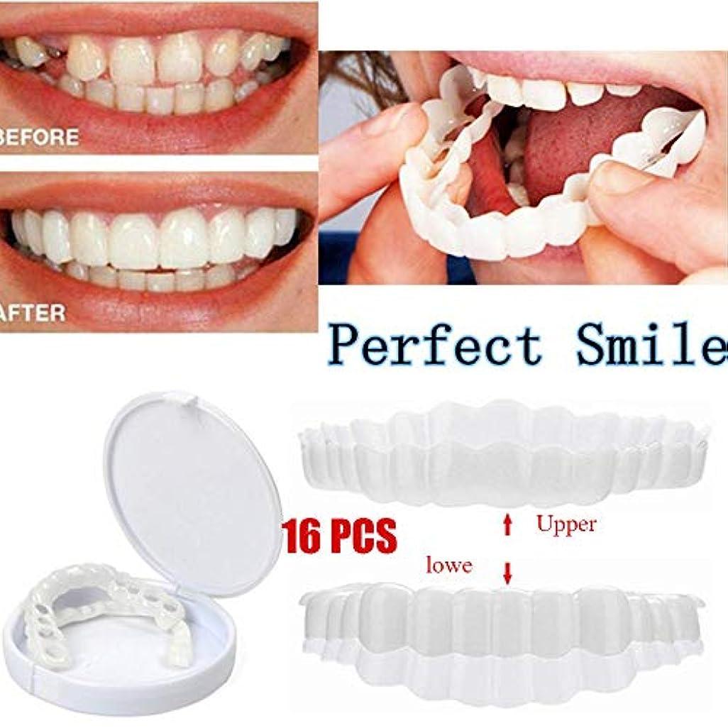 中毎月見る義歯のスマイルホワイトニングと弾性ケアに最適な、大人用の新しい上下の義歯16個の再使用可能なPCS(上部+下部)