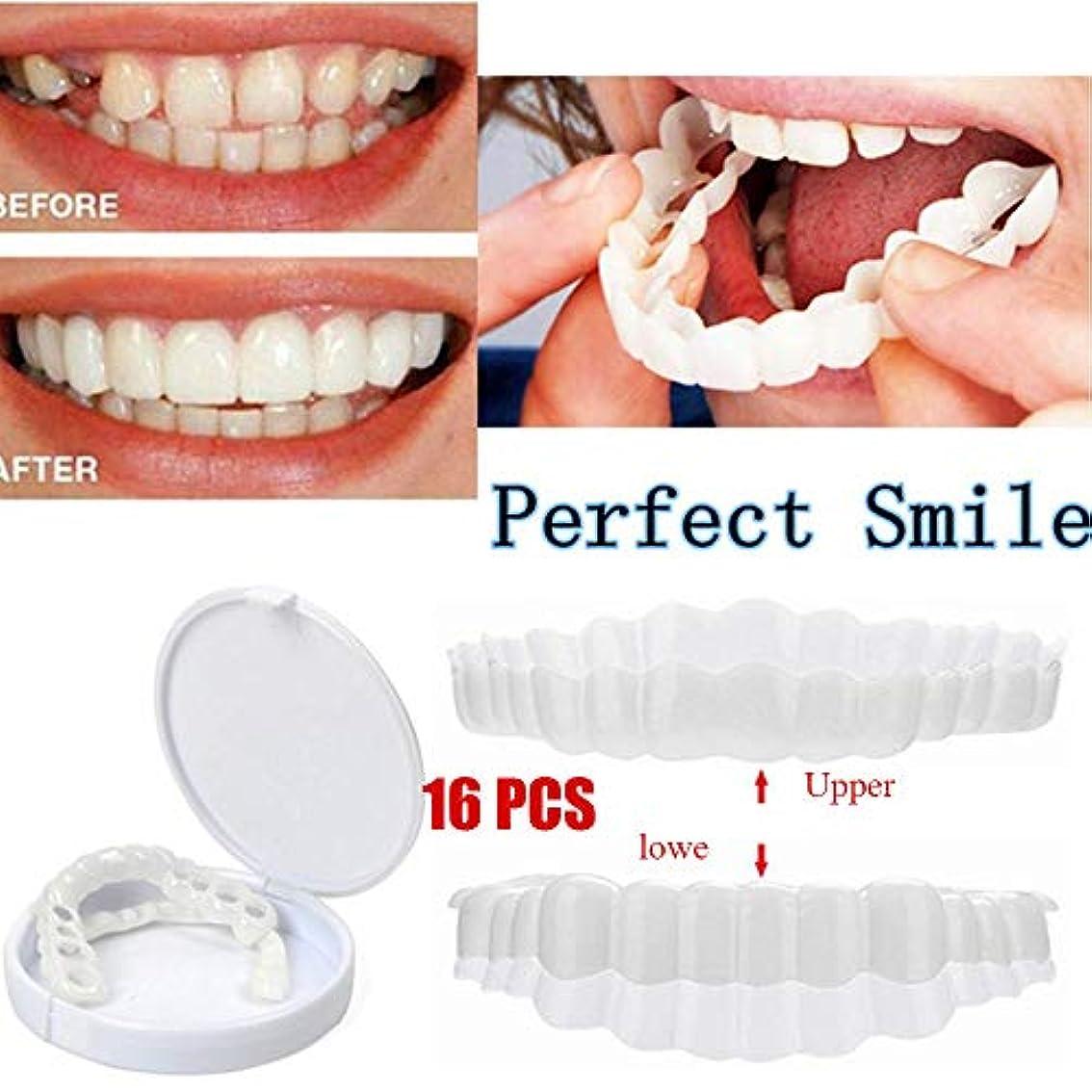 後方に反射不適当義歯のスマイルホワイトニングと弾性ケアに最適な、大人用の新しい上下の義歯16個の再使用可能なPCS(上部+下部)