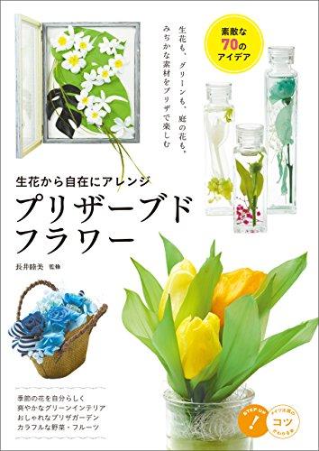 生花から自在にアレンジ プリザーブドフラワー 素敵な70のアイデア コツがわかる本