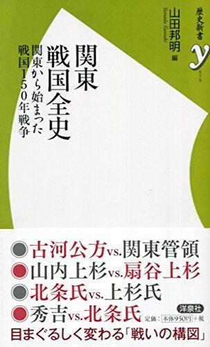 関東戦国全史~関東から始まった戦国150年戦争 (歴史新書y)