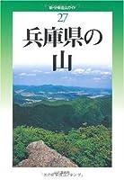 兵庫県の山 (新・分県登山ガイド)