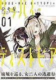 グッバイ・ディストピア1 (百合姫コミックス)