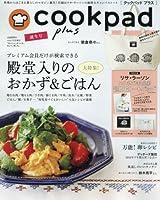 セブン&アイ出版、クックパッド監修で新雑誌創刊へ