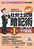 秘伝!社労士試験暗記術〈第1巻〉労働編〈2012年版〉