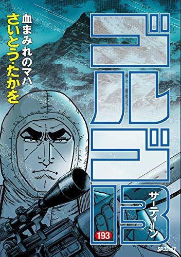 ゴルゴ13(193) (コミックス単行本)