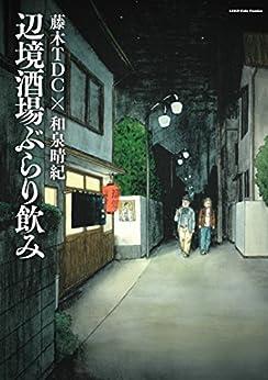 [藤木TDC, 和泉晴紀]の辺境酒場ぶらり飲み (リイドカフェコミックス)