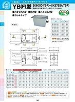 YB(F)型 SK155SA-YB(F) SUS304