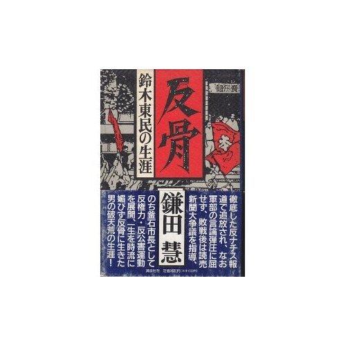 反骨―鈴木東民の生涯 (講談社文庫)の詳細を見る