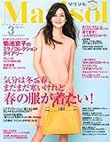 marisol (マリソル) 2013年 03月号 [雑誌]