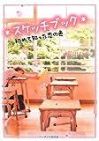*スケッチブック*―初めて知った恋の色 (ケータイ小説文庫)