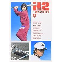 H2~君といた日々 第2巻 [DVD]