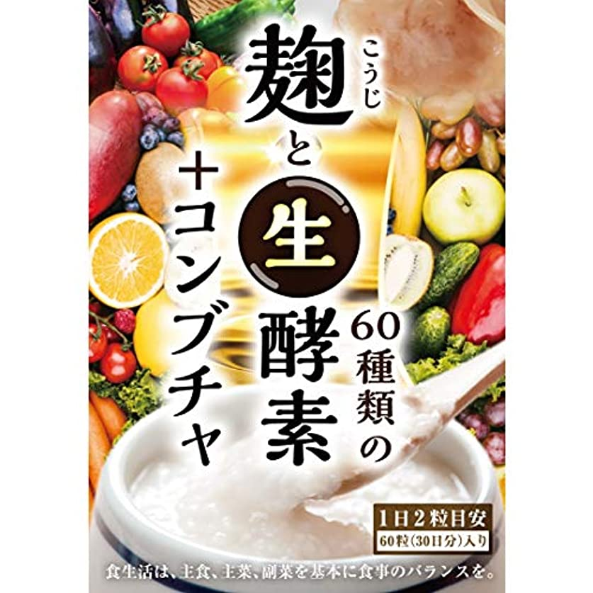 生酵素 麹 コンブチャ ダイエット サプリメント_麹と生酵素+コンブチャ_60種類の生酵素_1カ月分