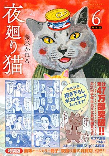 夜廻り猫(6)特装版 (プレミアムKC)