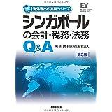 シンガポールの会計・税務・法務Q&A 〔第3版〕 (海外進出の実務シリーズ)