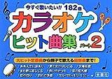 カラオケヒット曲集〈パート2〉 (金園社の唄本シリーズ)