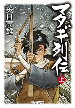 マタギ列伝(上)-新装版 (中公文庫 や 66-1)