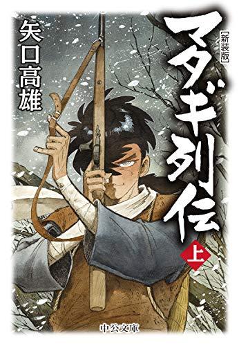 マタギ列伝(上)-新装版 (中公文庫)