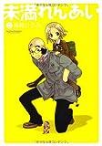 未満れんあい 2 (アクションコミックス)