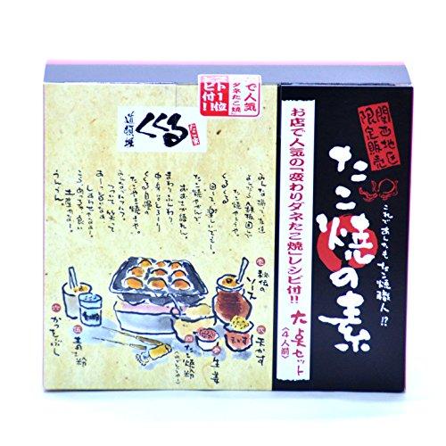 道頓堀くくる たこ焼セット 4人前 大阪土産 材料セット 名店の味