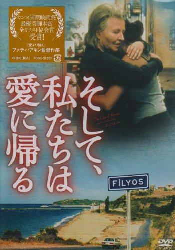 そして、私たちは愛に帰る [DVD]の詳細を見る