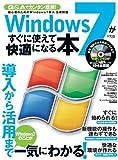 Windows7がすぐに使えて快適になる本―導入から活用までWindows7のことが一気にわかる! (LOCUS MOOK)